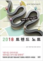 2018 트렌드 노트