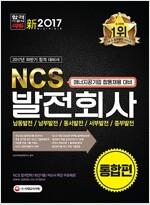 2017 NCS 발전회사 통합편 (한국남동발전.한국남부발전.한국동서발전.한국서부발전.한국중부발전)