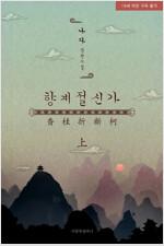 [세트] [BL] 향계절신가 - BL the Classics (총3권/완결)