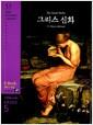 [중고] The Greek Myths 그리스 신화 (교재 + CD 1장)