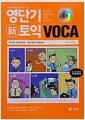 [중고] 영단기 신토익 보카(TOEIC VOCA) ★비매품★