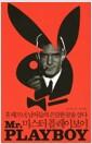[중고] 미스터 플레이보이 Mr. Playboy