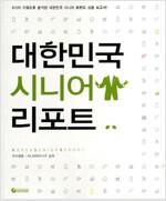 [중고] 대한민국 시니어 리포트