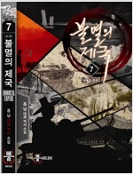 [중고] 불멸의 제국 7