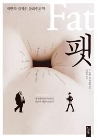 Fat 팻, 비만과 집착의 문화인류학