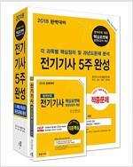 2018 전기기사 5주완성 + 핵심포켓북