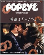 POPEYE(ポパイ) 2017年 11月號 [映畵とド-ナツ。] (雜誌)