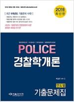 2018 POLICE 경찰학개론 연도별 기출문제집
