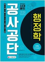 2018 공사공단 전공필기 행정학