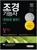 2018 조경기능사 필기 한권으로 끝내기