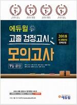 2018 에듀윌 고졸검정고시 합격모의고사 7일 끝장