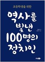 역사를 빛낸 100명의 정치인