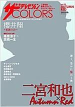 ザテレビジョンCOLORS vol.33 AUTUMN RED (雜誌)