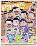 PASH! 2017年 11 月號 [雜誌] (雜誌)
