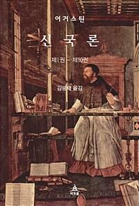 신국론 (제1권~제10권)