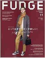 FUDGE(ファッジ) 2017年 11 月號 [雜誌] (雜誌, FUDGE -ファッジ- 2017年11月號 Vol.173)