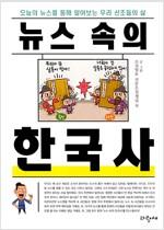 뉴스 속의 한국사