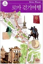 [중고] 로마 걷기여행