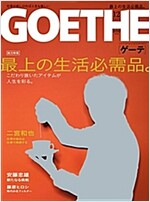 GOETHE(ゲ-テ) 2017年12月號 (雜誌)