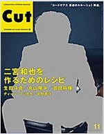 Cut 2017年 11 月號 [雜誌] (雜誌)