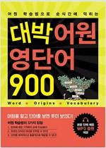 대박 어원 영단어 900