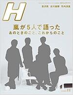H(エイチ) 2017年 11 月號 [雜誌]: Cut 增刊 (雜誌)