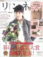 リンネル 2018年 01月號 (雜誌, 月刊)