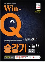 2018 Win-Q(윙크) 승강기기능사 필기 단기완성