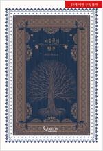 [합본] 비정규직 황후 (전3권/완결)