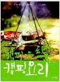 [중고] 캠핑지락 캠핑요리