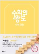 EBS 수학의 왕도 수학 (상) (2018년)