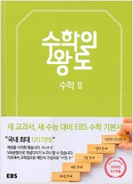 EBS 수학의 왕도 수학 2 (2019년 고2용)