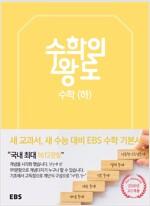 EBS 수학의 왕도 수학 (하) (2018년)