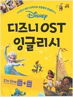디즈니 OST 잉글리시