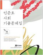 2018 민준호 사회 기출문제집 - 전3권