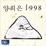 [중고] 양희은 1998