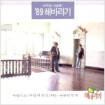 [중고] 89 해바라기 / 사랑으로