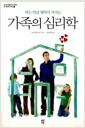[중고] 아는 만큼 행복이 커지는 가족의 심리학