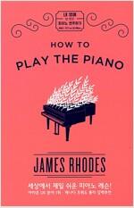 내 생애 한 번은, 피아노 연주하기