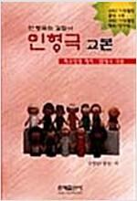 [중고] 인형극교본