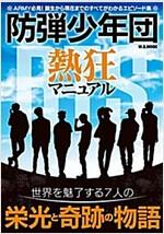 防彈少年團 熱狂マニュアル (M.B.MOOK) (雜誌)