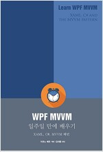 WPF MVVM 일주일 만에 배우기