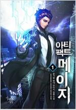 [세트] 아티팩트 메이지 (총7권/완결)
