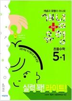 개념 + 유형 라이트 초등 수학 5-1 (2018년)