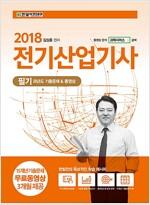 [중고] 2018 전기산업기사 필기 과년도 기출문제 & 동영상