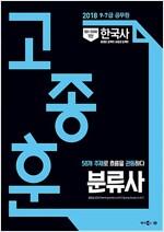 2018 정리극대화 1탄 고종훈 분류사 한국사