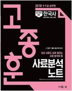 2018 정리극대화 2탄 고종훈 사료분석노트 한국사
