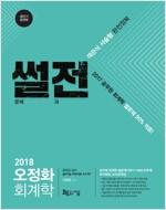 2018 오정화 회계학 썰전 (썰문제 전과)