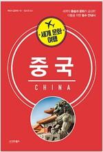 세계 문화 여행 : 중국