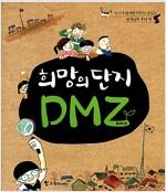 [중고] 희망의 단지 DMZ